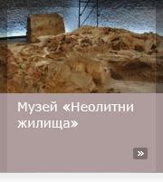 neolithic-dwellings-museum